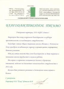 2011 ООО Елка