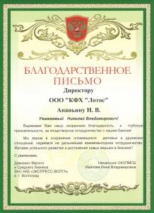 2012 ЗАО АКБ ЭКСПРЕС ВОЛГА